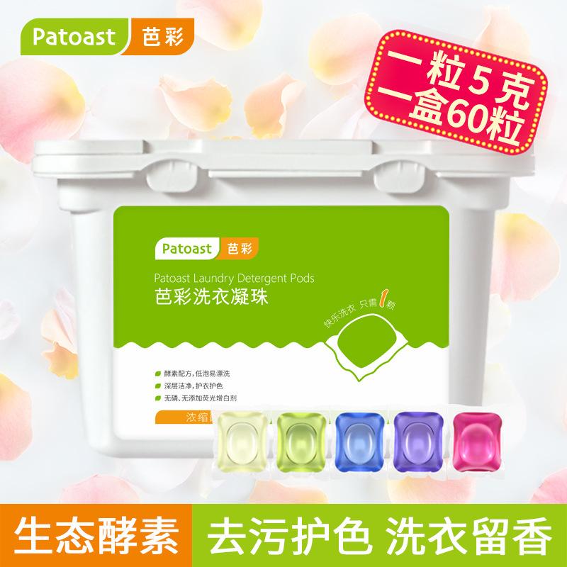 品牌国货芭彩5g*60粒浓缩型洗衣凝珠深层洁净洗衣液球塑料盒装