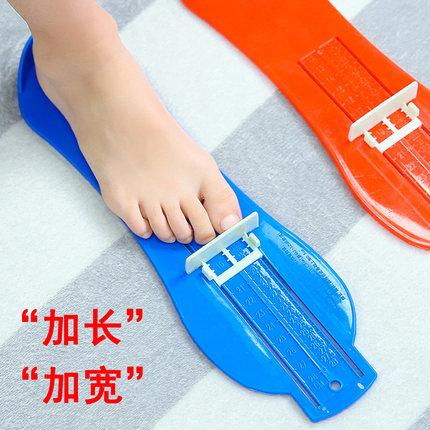 量脚器成人儿童通用鞋内长脚长测量器买鞋鞋码小孩婴儿宝宝量鞋器