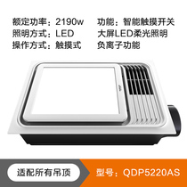 OPP (AUPU) qdp5220as integrated ceiling wind warm bath bully intelligent Touch Switch negative ion function