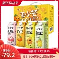 王小芒网红100%脐橙汁芒果汁蜜桃汁1KG*4瓶礼盒整箱纯果蔬汁 送礼