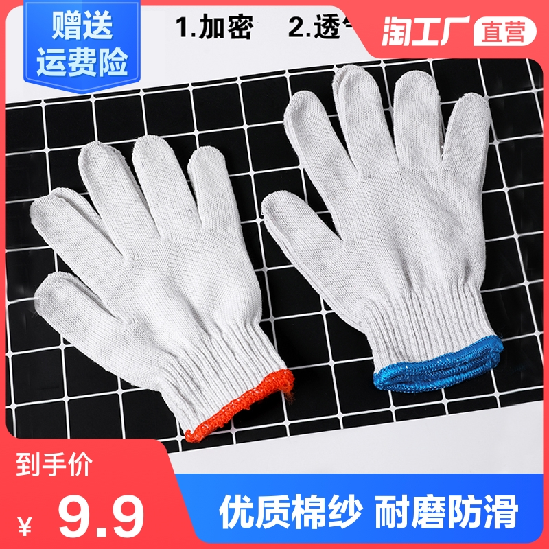 Labor protection gloves cotton yarn cotton thread wear resistant protective wire gloves anti slip thickening automobile repair site men and women air permeability preferential
