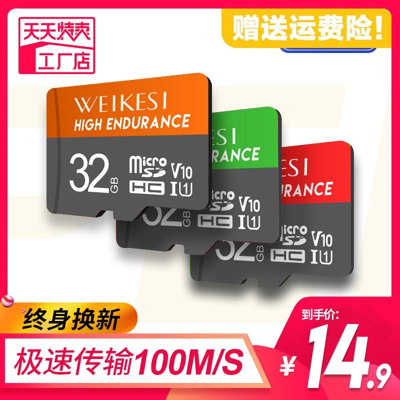 内存卡32g行车记录仪高速专用micro sd通用内存储卡手机tf卡监控