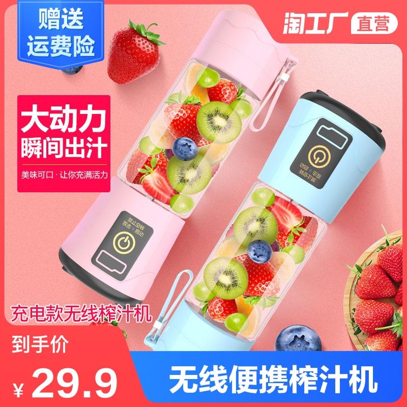 便携式家用水果小型充电学生果汁机评价如何