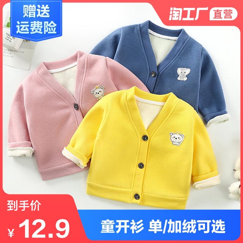 0-5岁加绒毛衣童2女4男开衫秋冬季宝宝针织衫上衣1童装2外套儿童