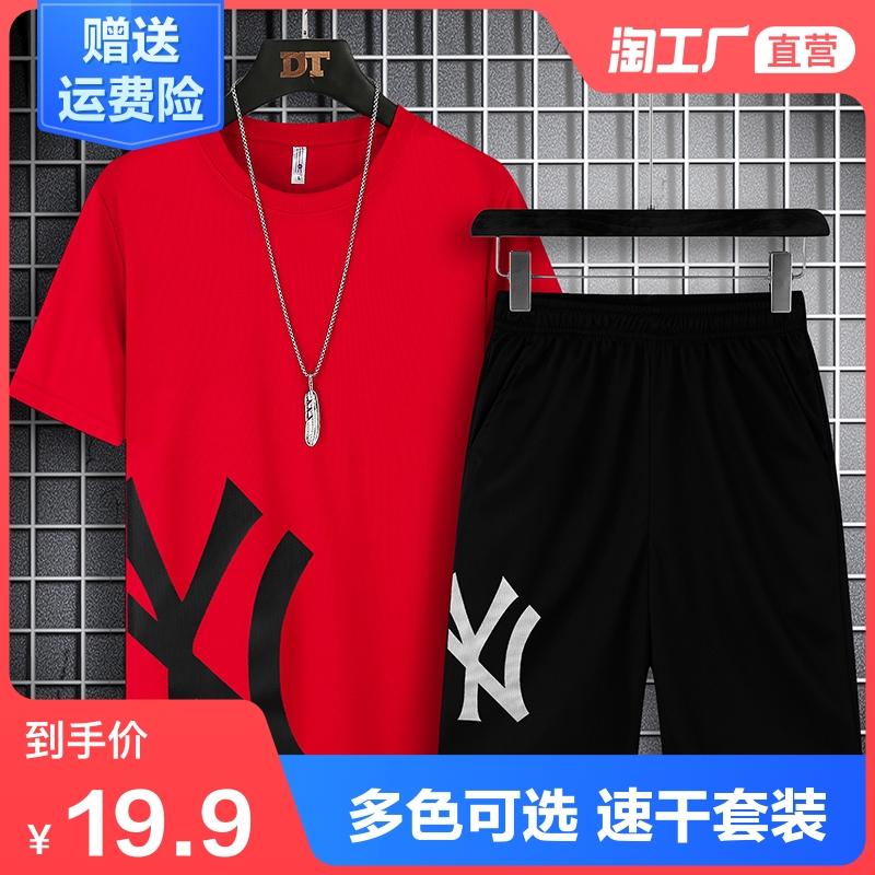 夏季冰丝运动套装男士短袖潮流宽松大码休闲t恤健身跑步速干衣服19.9元