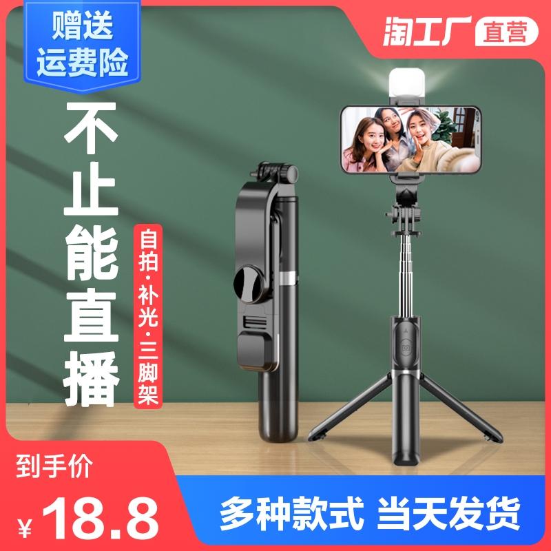 加长补光自拍杆拍照苹果华为三脚架好用吗