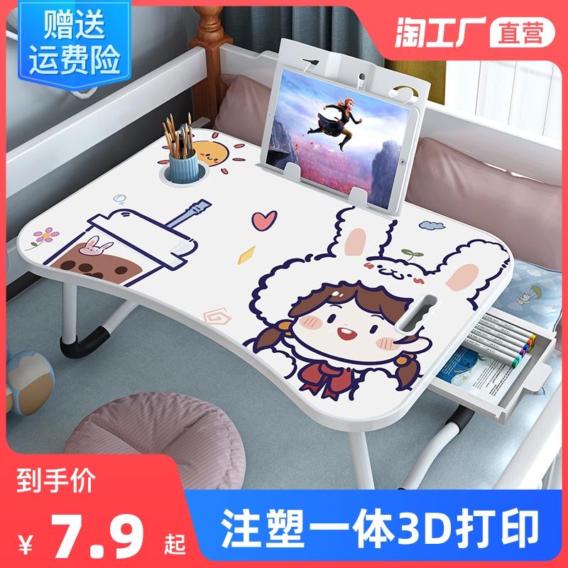 床上电脑桌子折叠桌懒人小桌子卧室坐地学生宿舍可爱卡通学习书桌
