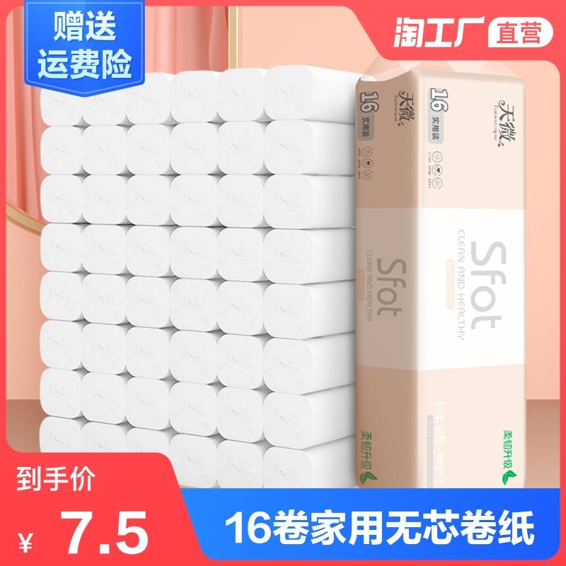 16卷卫生纸无芯卷纸家庭实惠装卷筒纸擦手纸厕所厕纸整箱批发纸巾