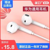 原装正品耳机适用华为typecP30荣耀nova57专用有线入耳式高音质