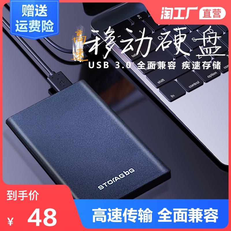 移动硬盘2TB高速传输usb3.0 500G便携电脑外接大容量1TB存储硬盘