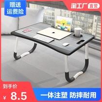 床上笔记本电脑桌可折叠懒人小桌子卧室简约坐地学生宿舍学习书桌