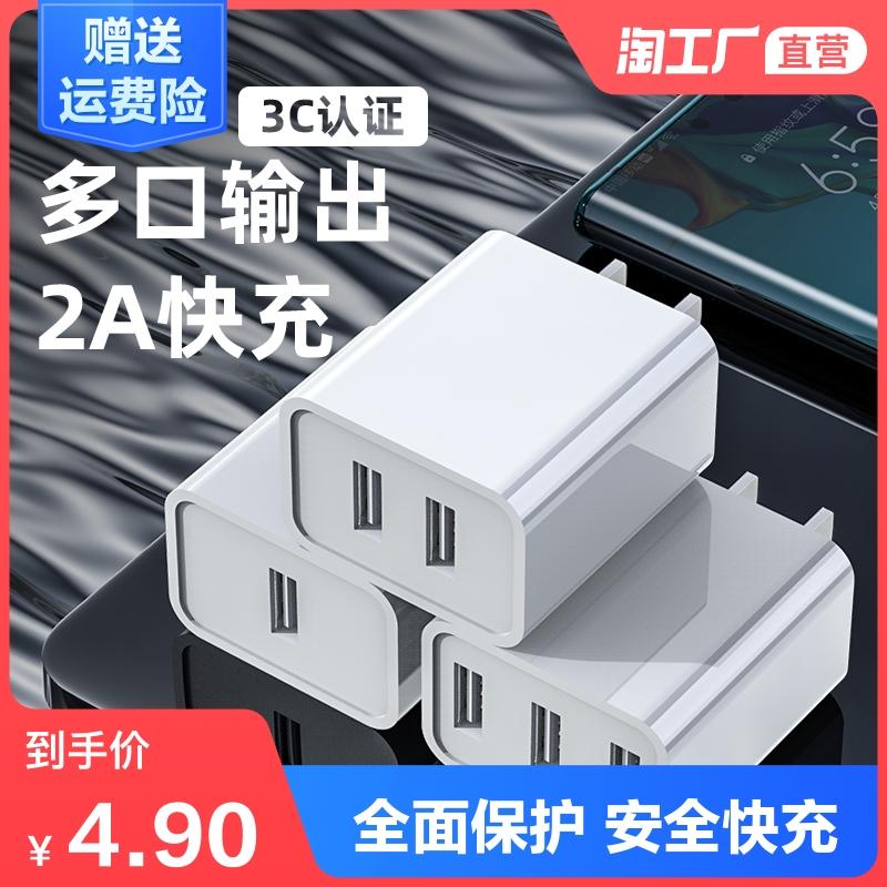 快充电器安卓快充手机数据线usb插头通用套装5V2.4A单头多口三口