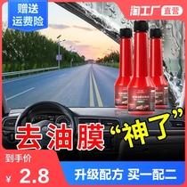 油膜去除剂玻璃防雨雾剂汽车载挡风去油喷剂后视镜防水清洁洗神器