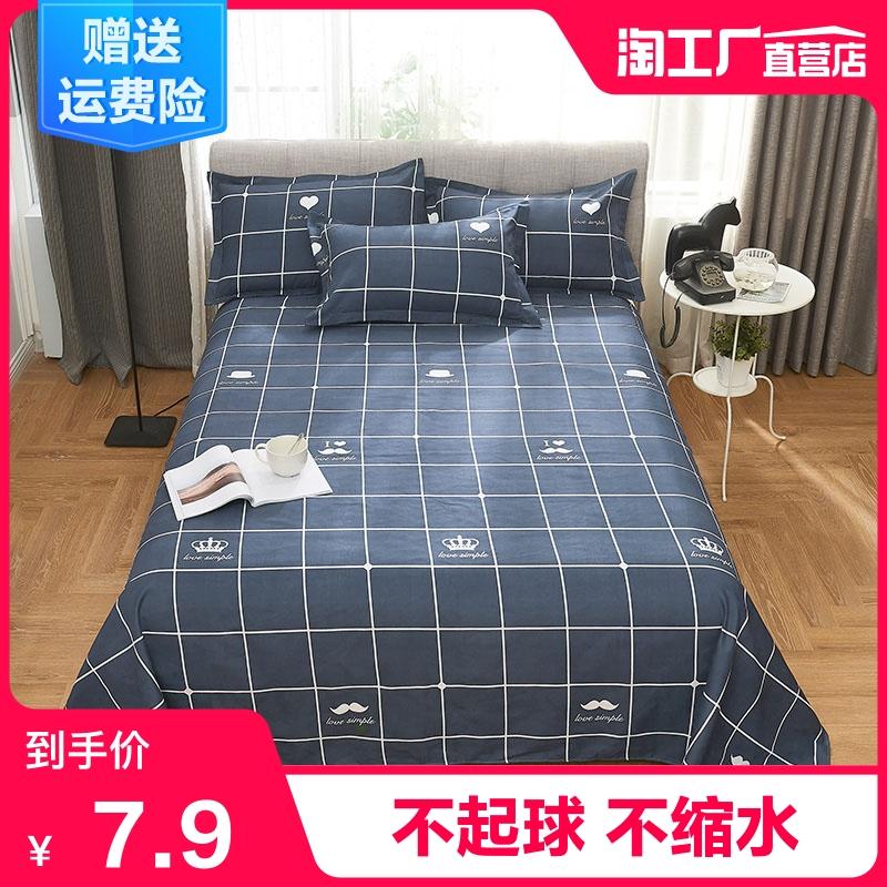 床单单件学生宿舍单人双人床1.8米1.5m磨毛儿童卡通1.2水洗棉被单