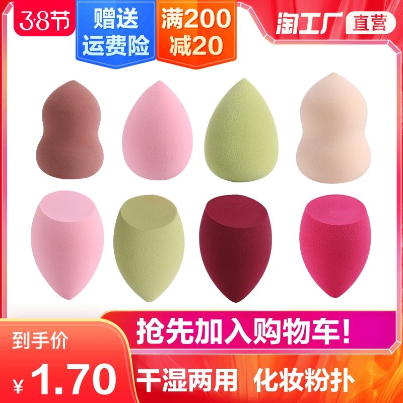 美妆蛋不吃粉超软粉扑套装葫芦形化妆工具海绵块干湿两用睫毛美容