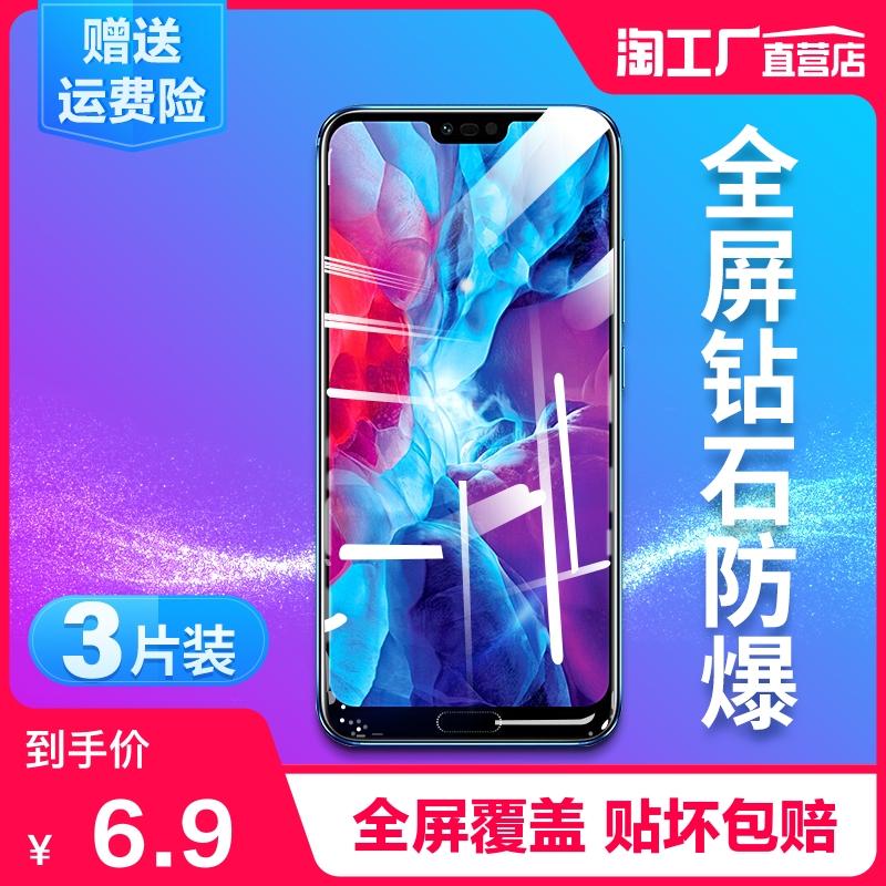 华为荣耀10钢化膜v10十lite青春版honor手机x10x全屏覆盖max原装v