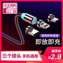 磁吸數據線安卓蘋果typec三合一磁鐵頭手機充電線快充磁吸充電線