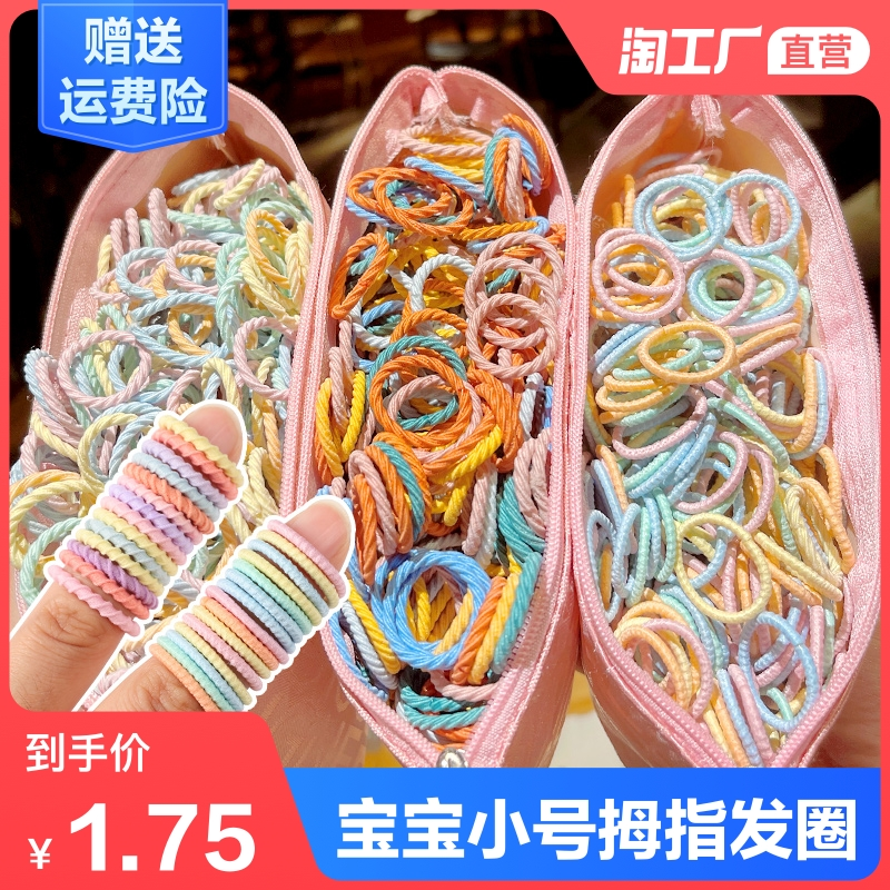 Children's baby's leather cell does not hurt the small tie Xiaoyu thumb hair circle elastic good fashion baby female children's head rope