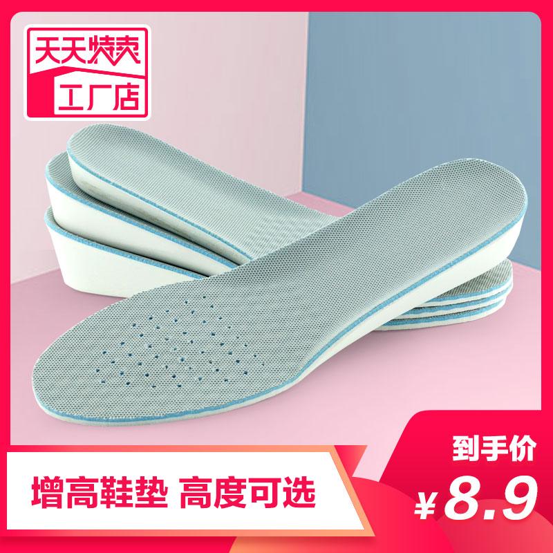 增高鞋垫 男女式1.5cm 2.5 3.5厘米运动隐形内增高鞋垫全垫舒适软