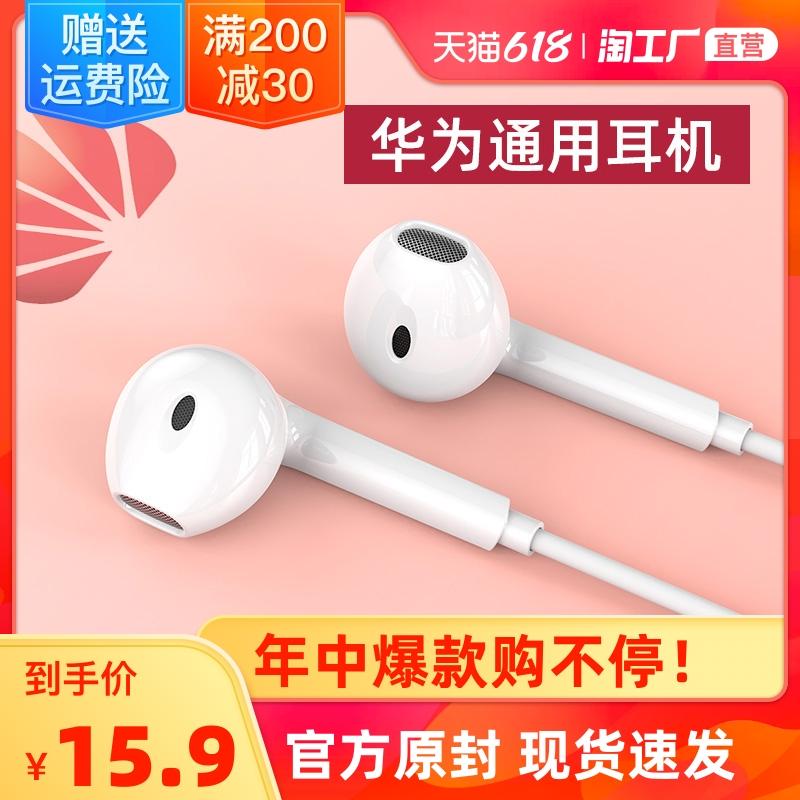 原封正品耳机适用华为type-cP30荣耀nova5/7专用有线入耳式高音质