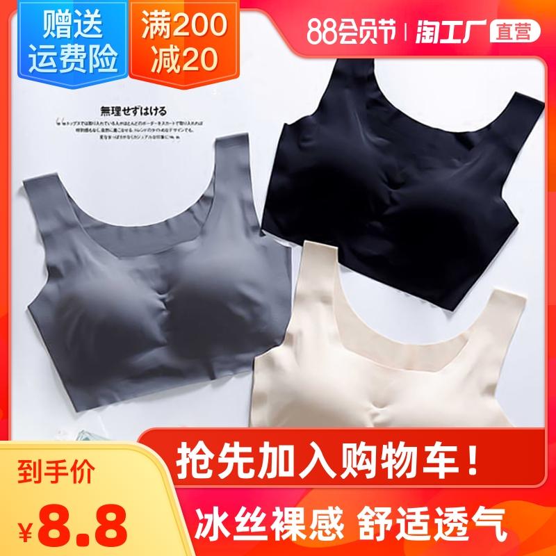日本冰丝无痕内衣女士防下垂性感美背心式胸罩运动睡眠无钢圈文胸