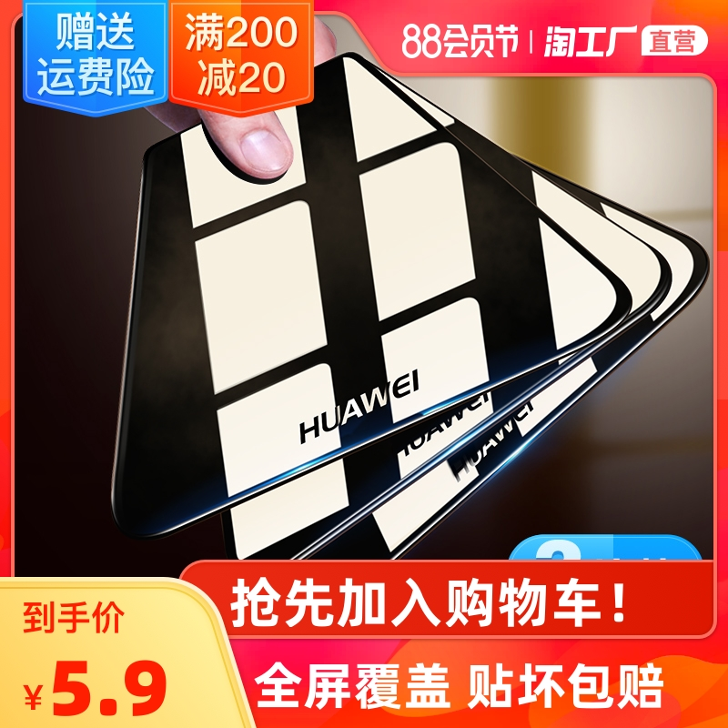 华为nova5pro钢化膜nove7se6全屏8/novo5i/4e/3i/3e手机z贴膜5g2s
