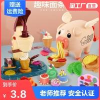 小猪彩泥面条机冰淇淋24橡皮泥套装超轻粘土36色儿童男女孩玩具