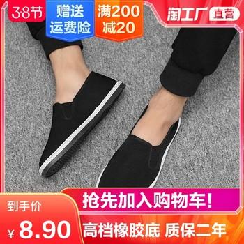 老北京男士冬季加绒工作休闲棉鞋