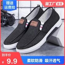帆布鞋男2021春夏新款百搭平底透气布鞋工作防滑耐磨一脚蹬布鞋潮