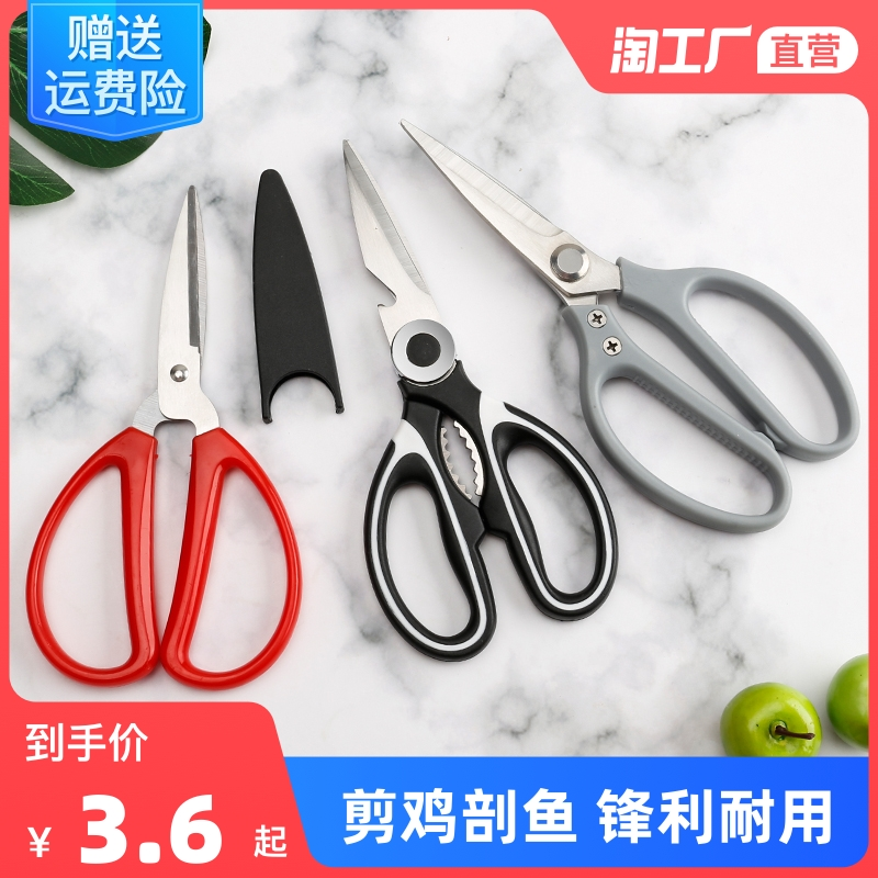 Кухонные ножницы Артикул 607026298696