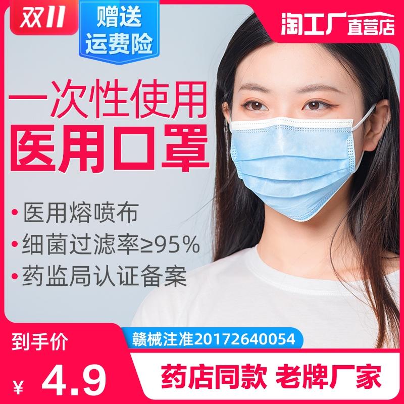 医用一次性口罩医疗囗罩10只