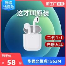 真无线蓝牙耳机适用苹果二代f华强北洛达1562m原装12正品iphone11