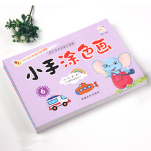 Children's coloring book painting book 2-3-6-year-old children's graffiti coloring painting kindergarten enlightenment painting book