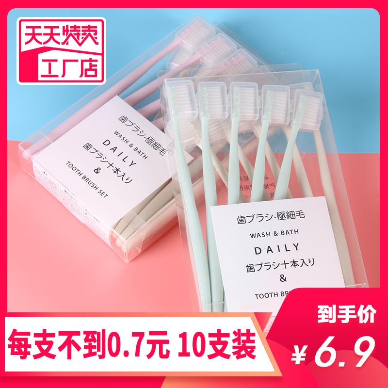 10支日式成人儿童软毛牙刷带保护套小头组合家庭装日式套装