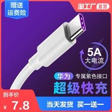 Typec数据线原装正品5A适用华为p20p30p40小米8充电器线手机快充