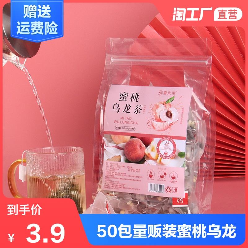 【50小袋】蜜桃乌龙茶日本水果茶袋装白桃乌龙茶包量贩装冷泡茶