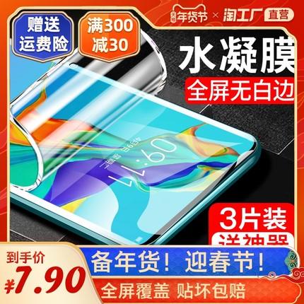 华为p30pro钢化水凝膜p40pro全屏覆盖p30手机p20全包p10p9手机膜