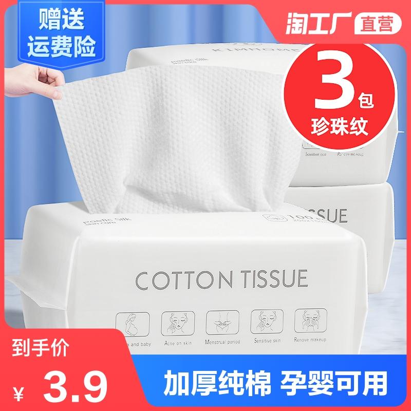 一次性洗脸巾纯棉加厚珍珠纹卸妆棉洁面巾抽取式毛巾干湿两用化妆
