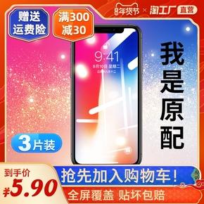 iphonex钢化膜苹果xs手机xr全包防摔覆盖xsmax全包边ip蓝光保护膜
