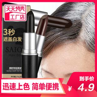 一次性染发笔女白发遮盖神器黑发喷雾口红式染发棒剂膏孕妇纯植物图片