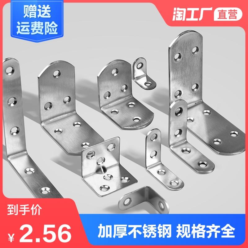 不锈钢角码90度直角固定器三角铁支架连接件片i型层板托加固五金