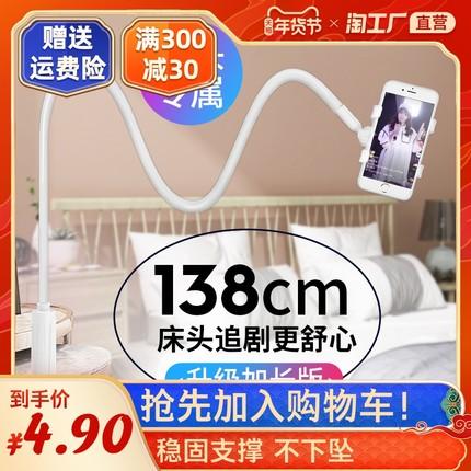 懒人手机支架家用iPad平板电脑床头桌面手机架夹子直播看电视支撑