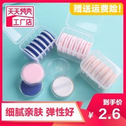 气垫bb粉扑粉底化妆海绵遮瑕干湿两用工具清洁祛痘美容bb霜收纳
