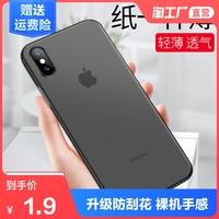查看苹果x手机壳iphone11Pro/xr/硬壳max/6/6s/7超薄8P磨砂防摔保护套价格