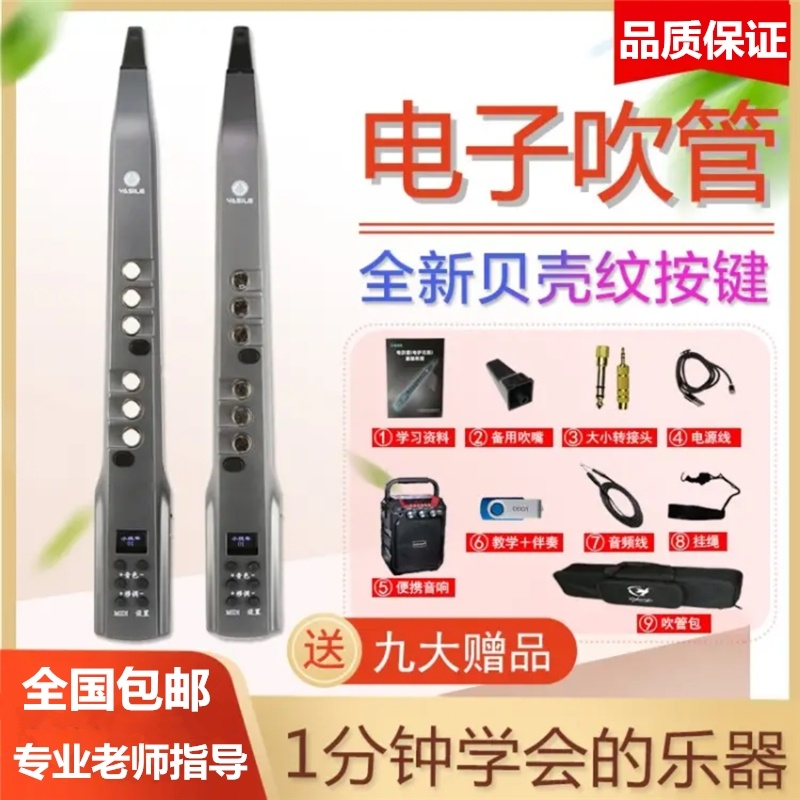Speaker tutorial professional video blow pipe. Suona supporting wind instruments portable Saxophone gourd silk