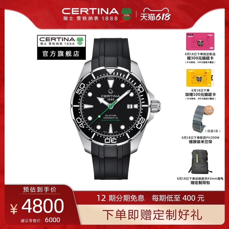 Certina雪铁纳动能系列瑞士进口机械橡胶海龟潜水防水男表手表