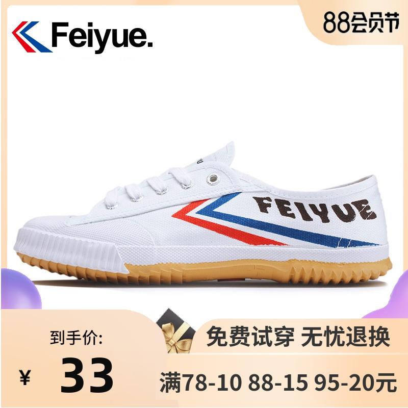 飞跃运动鞋女复古经典帆布休闲鞋学生比赛跑步田径鞋小白鞋正品男