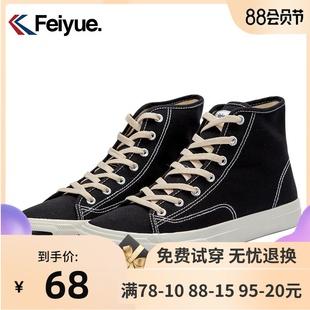 飞跃帆布鞋男鞋2020新款夏季潮流百搭高帮透气黑色休闲情侣鞋子女