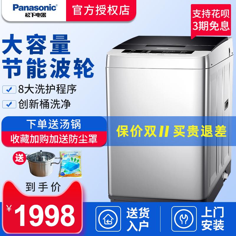 Panasonic/松下9公斤全自动波轮洗衣机家用 XQB90-Q79H2R官方旗舰
