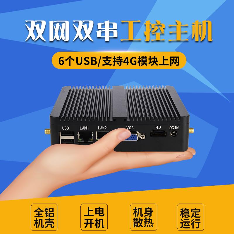微型台式小电脑j4125嵌入式工控机酷睿i3 i5 i7双网口双